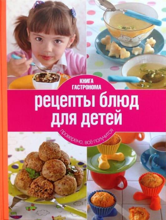 kniga-gastronoma