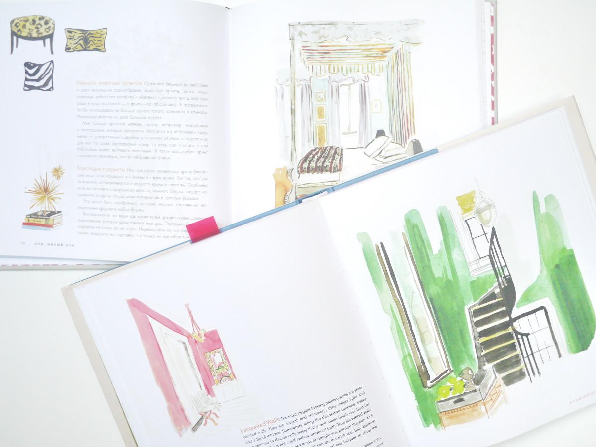 книга-дом-милый-дом-2